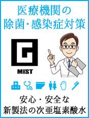 次亜塩素酸水 G-MIST
