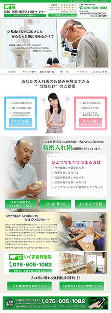 京都・伏見 精密入れ歯センター
