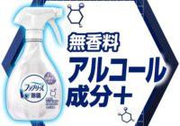 ファブリーズ 除菌消臭スプレー 布用 無香料 アルコール成分入り
