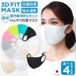 3D FIT MASK 日本製 マスク 洗える 夏用 涼しい 冷感 紫外線対策