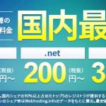 格安ドメイン名取得サービス【エックスサーバードメイン】
