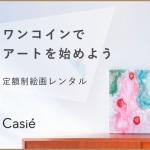 おうち時間をアートで彩る【定額制絵画レンタルCasie】