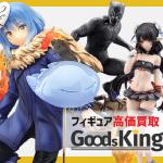 フィギュア買取の【グッズキング】
