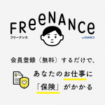 フリーランス向け「お金と保険」のサービス【FREENANCE(フリーナンス)】