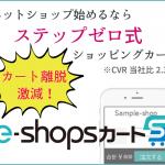 カゴ落ち激減!ネットショップ構築サービス【e-shopsカートS】