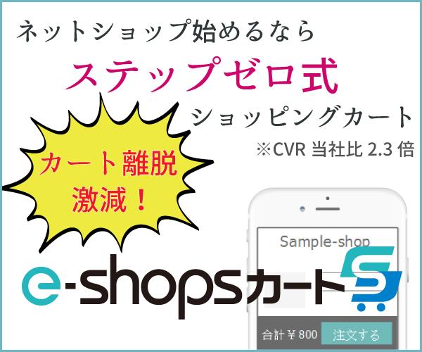 e-shopsカートS
