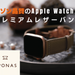 Apple Watch用レザーバンド 【EPONAS (エポナス)】