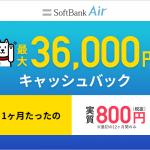 スマホのパケット量が使い放題で工事が不要!【SoftbankAir】