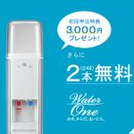 業界最安級の天然水「ウォーターワン」のウォーターサーバー!