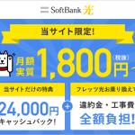実質月額1,800円~!当サイト限定キャンペーン実施中【Softbank光】