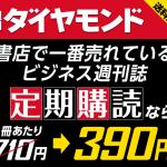 週刊ダイヤモンド定期購読