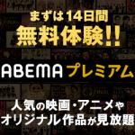 2週間無料体験【ABEMAプレミアム】