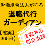 業界競争力NO.1の【退職代行ガーディアン】