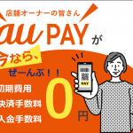 【auPAY】今なら無料!キャッシュレスをお考えの方へ!