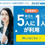 ベネッセのオファー型就活支援サービス【dodaキャンパス】