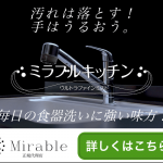 テレビCMで有名な<ミラブル>のキッチン用水栓【ミラブルキッチン】