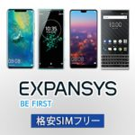 Expansys Japan- 欲しいsimフリースマートフォン、タブレットなど最新ガジェットが必ず見つかる