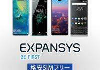 Expansys Japan