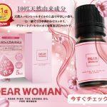 1日一滴で爽やかスッキリ デリケートゾーンケア最新版【DEAR WOMAN】