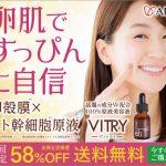 【話題の美容液】VITRY ヒト幹細胞×卵殻膜原液 定期便