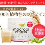 高級パーソナルジムchacharito監修!100%植物性のマクロビプロテイン