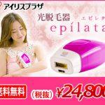 光脱毛器エピレタ(epilata)【アイリスオーヤマ公式】