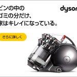 公式オンラインストア【Dyson(ダイソン)】