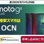 「OCN モバイル ONE」【NTTCom】