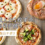 芸能人の紹介多数!!冷凍ピザの概念を覆す、手焼き本格ナポリピザ【森山ナポリ】