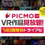 14日間無料体験でVR作品が見放題、定額制の配信サービス【PICMO VR】