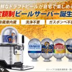 定額制ビールサーバー「NBC-40」日本ビール オンラインショップ