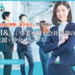 中小企業中心の豊富な業種、事業承継・事業譲渡M&Aプラットフォーム【MAポート】