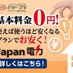 基本料金0円!使えば使うほどお得なプランあります!【Japan電力】