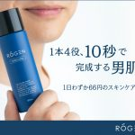 """""""大人の男の肌磨き""""をコンセプトとするオールインワン化粧水【ROGEN(ロージェン)】"""