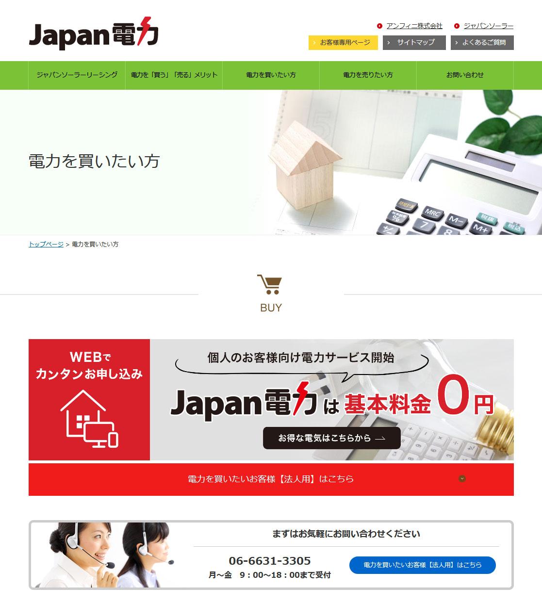 Japan電力