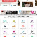高機能ショッピングカート【おちゃのこネット】
