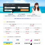 格安航空券・LCCの簡単比較・予約サイト【トラベリスト】