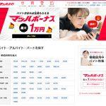 採用されたらボーナス最大1万円!アルバイト求人サイト「マッハバイト」