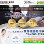 【平柳司法書士事務所】ネット上の悪質な書き込みを徹底削除