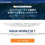 業界初!資金調達もできるビジネスマッチングサービス【NINJA WORK】