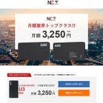 今話題のクラウドWiFiなら【NC Wi-Fi】業界トップクラスの月額料金!