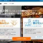 日本最大級のクラウドソーシング【クラウディア】