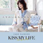 日本初のオシャレなケア介護ブランド「KISS MY LIFE」