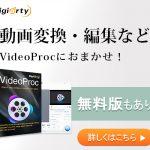 動画変換、動画編集、DVD変換、画面録画を1本で!多機能動画処理ソフト【VideoProc】