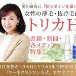 女性専用育毛剤トリカA&H<新しいビタミンで美髪になる>