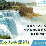 月額基本料金0円で使った分だけ!Trip WiFi