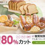 糖質制限ダイエットの専門店 リピーターが多い低糖質スイーツを販売【楽園フーズ】