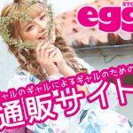 ギャル雑誌『egg』の公式通販サイト【egg STORE(エッグストア)】
