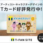 キャラクター・アーティストとコラボしたTカードとグッズ【Tファンサイト】