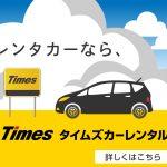 レンタカーなら「タイムズカーレンタル」
